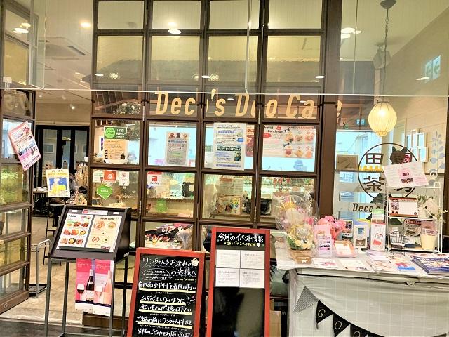 Deco's Dog Cafe