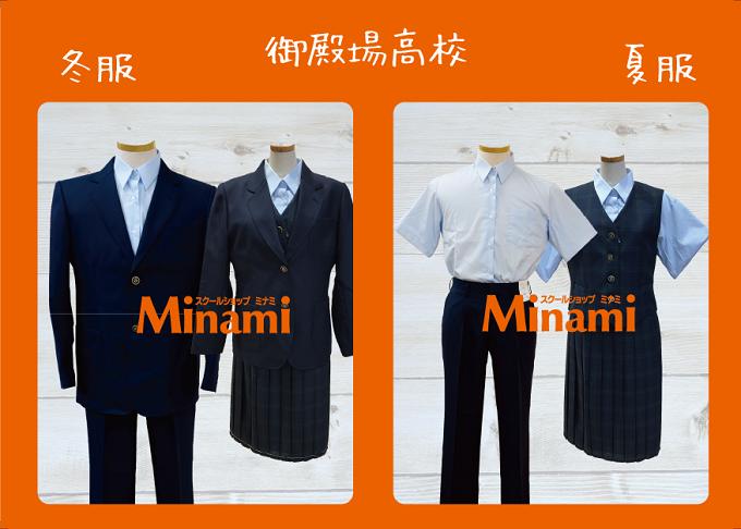 御殿場高校の制服